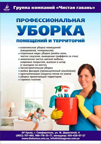 """ООО """"Группа компаний """"Чистая гавань"""""""